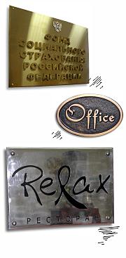 Таблички из различных материалов