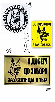 Таблички злая собака